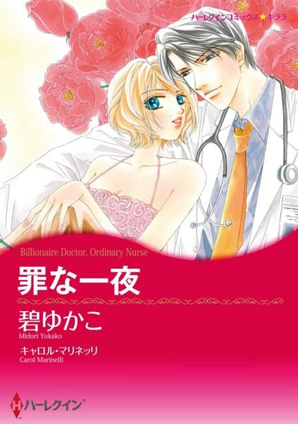 ハーレクインコミックス セット 2016年 vol.4
