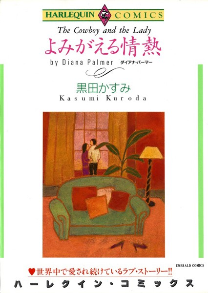 ハーレクインコミックス セット 2016年 vol.6