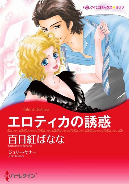ハーレクインコミックス セット 2016年 vol.9
