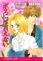 ハーレクインコミックス セット 2016年 vol.10