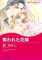 ハーレクインコミックス セット 2016年 vol.15