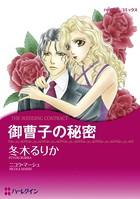 ハーレクインコミックス セット 2016年 vol.16