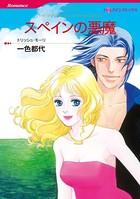 ハーレクインコミックス セット 2016年 vol.19