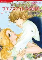 ハーレクインコミックス セット 2016年 vol.22