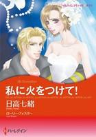 ハーレクインコミックス セット 2016年 vol.27
