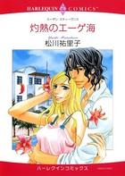 ハーレクインコミックス セット 2016年 vol.41