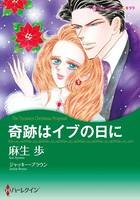 ハーレクインコミックス セット 2016年 vol.45