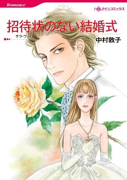 ハーレクインコミックス セット 2016年 vol.47