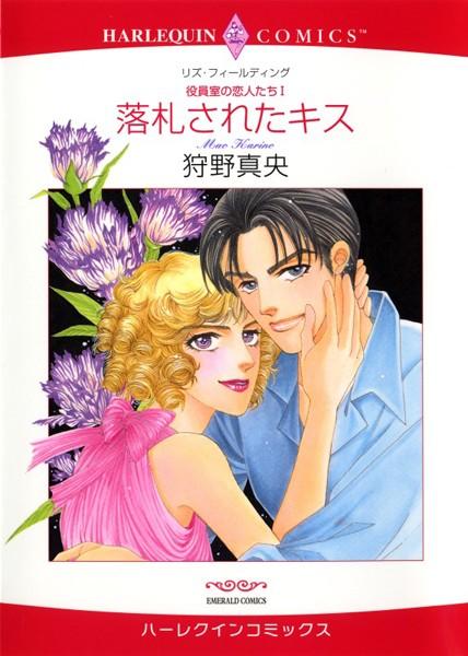 ハーレクインコミックス セット 2016年 vol.49