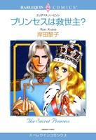 ハーレクインコミックス セット 2016年 vol.55