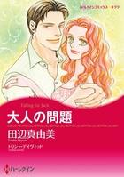 ハーレクインコミックス セット 2016年 vol.59