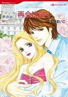 ハーレクインコミックス セット 2016年 vol.61