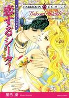 ハーレクインコミックス セット 2016年 vol.65