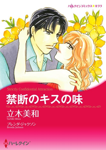 ハーレクインコミックス セット 2016年 vol.66