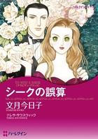 ハーレクインコミックス セット 2016年 vol.68