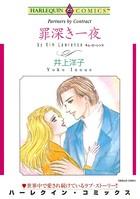 ハーレクインコミックス セット 2016年 vol.69