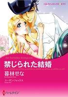ハーレクインコミックス セット 2016年 vol.71