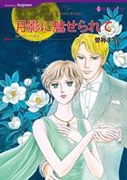 ハーレクインコミックス セット 2016年 vol.74