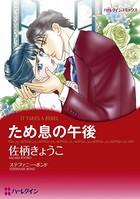 ハーレクインコミックス セット 2016年 vol.75