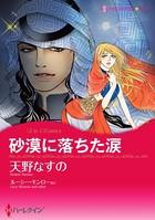 ハーレクインコミックス セット 2016年 vol.80