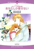 ハーレクインコミックス セット 2016年 vol.87