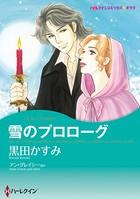 ハーレクインコミックス セット 2016年 vol.88
