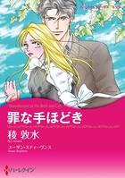 ハーレクインコミックス セット 2016年 vol.89