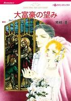 ハーレクインコミックス セット 2016年 vol.90