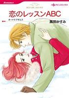 ハーレクインコミックス セット 2016年 vol.94