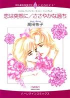 ハーレクインコミックス セット 2016年 vol.98