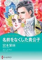 ハーレクインコミックス セット 2016年 vol.99