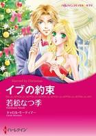 ハーレクインコミックス セット 2016年 vol.102