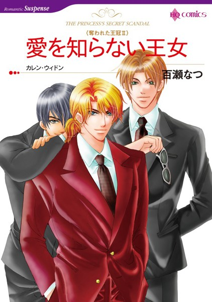 ハーレクインコミックス セット 2016年 vol.104