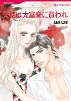 ハーレクインコミックス セット 2016年 vol.105