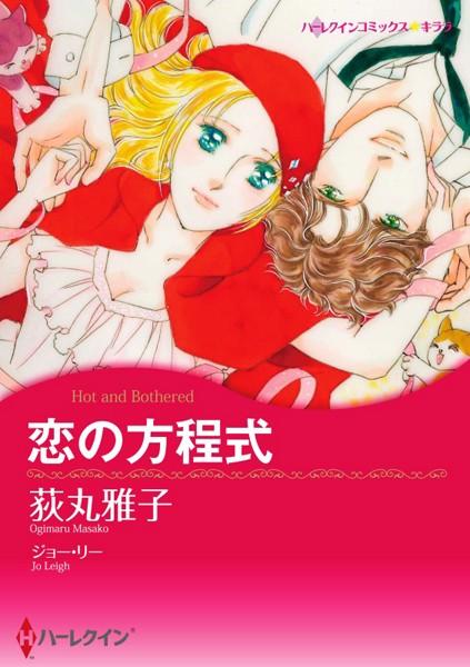 ハーレクインコミックス セット 2016年 vol.108