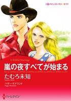 ハーレクインコミックス セット 2016年 vol.113