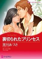 ハーレクインコミックス セット 2016年 vol.116