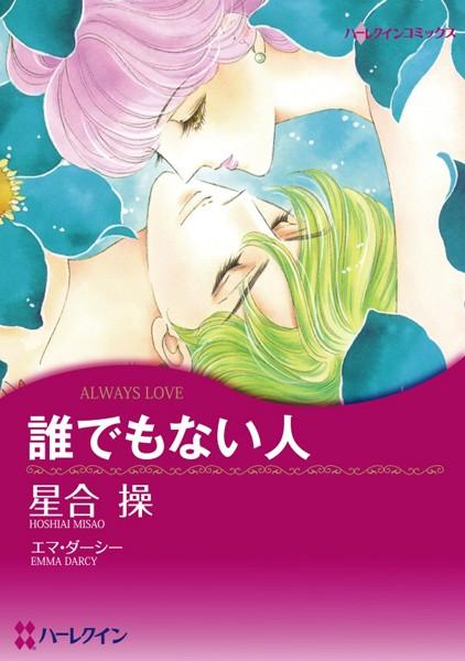 ハーレクインコミックス セット 2016年 vol.118