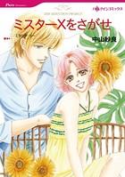 ハーレクインコミックス セット 2016年 vol.119