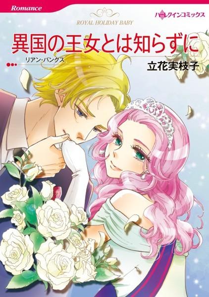 ハーレクインコミックス セット 2016年 vol.137