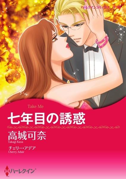 ハーレクインコミックス セット 2016年 vol.144