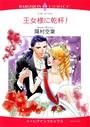 ハーレクインコミックス セット 2017年 vol.3