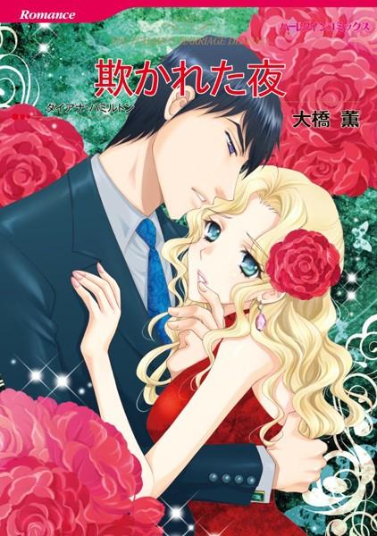 ハーレクインコミックス セット 2017年 vol.4