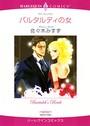 ハーレクインコミックス セット 2017年 vol.9