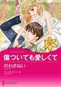ハーレクインコミックス セット 2017年 vol.10