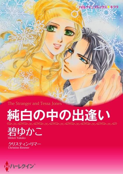 ハーレクインコミックス セット 2017年 vol.18