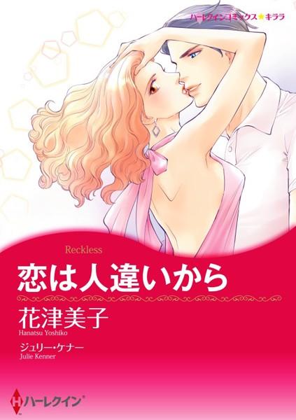 ハーレクインコミックス セット 2017年 vol.19