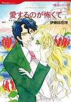 ハーレクインコミックス セット 2017年 vol.20