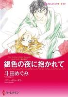 ハーレクインコミックス セット 2017年 vol.21