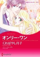ハーレクインコミックス セット 2017年 vol.24